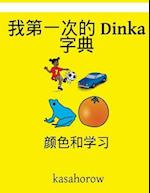My First Chinese-Dinka Dictionary