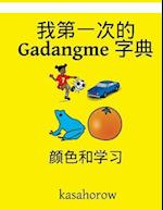 My First Chinese-Gadangme Dictionary