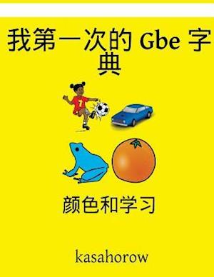 Bog, paperback My First Chinese-GBE Dictionary af kasahorow