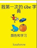 My First Chinese-GBE Dictionary