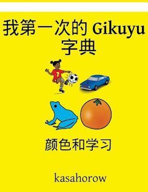 Bog, paperback My First Chinese-Gikuyu Dictionary af kasahorow