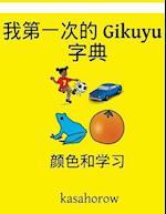 My First Chinese-Gikuyu Dictionary