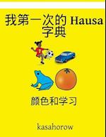 My First Chinese-Hausa Dictionary