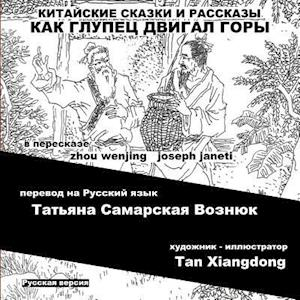 Bog, paperback China Tales and Stories af Joseph Janeti, Zhou Wenjing