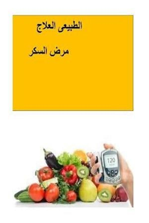 Bog, paperback The Natural Diabetes Cure (Arabic) af Roger Mason