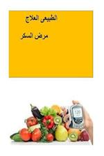 The Natural Diabetes Cure (Arabic)