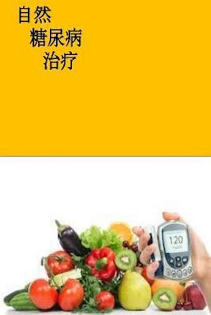 Bog, paperback The Natural Diabetes Cure (Chinese) af Roger Mason