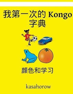 Bog, paperback My First Chinese-Kongo Dictionary af kasahorow