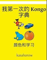 My First Chinese-Kongo Dictionary
