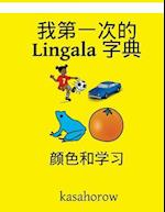 My First Chinese-Lingala Dictionary
