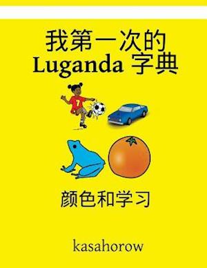 Bog, paperback My First Chinese-Luganda Dictionary af kasahorow