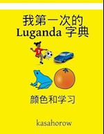 My First Chinese-Luganda Dictionary