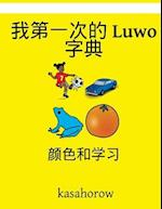 My First Chinese-Luwo Dictionary