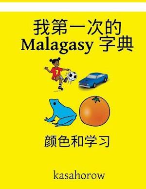 My First Chinese-Malagasy Dictionary