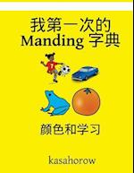My First Chinese-Manding Dictionary