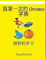 My First Chinese-Oromo Dictionary