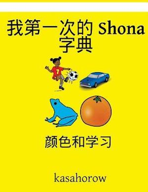 My First Chinese-Shona Dictionary