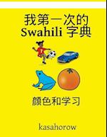 My First Chinese-Swahili Dictionary