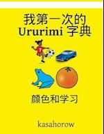 My First Chinese-Ururimi Dictionary
