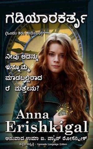 Bog, paperback The Watchmaker (Kannada Language) af Anna Erishkigal