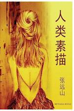Sketches of Human af Yuanshan Zhang
