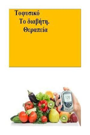 Natural Diabetes Cure (Greek)