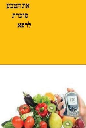 Natural Diabetes Cure (Hebrew)