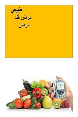 Bog, paperback Natural Diabetes Cure (Persian) af Roger Mason