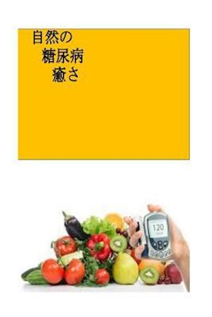 Bog, paperback The Natural Diabetes Cure (Japanese) af Roger Mason