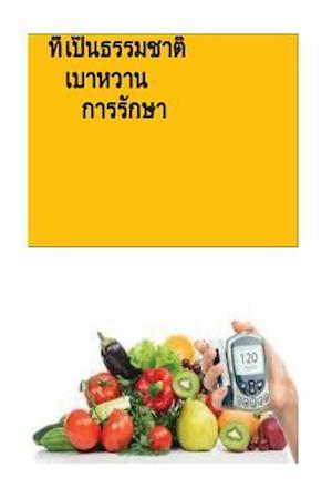 Bog, paperback The Natural Diabetes Cure (Thai) af Roger Mason
