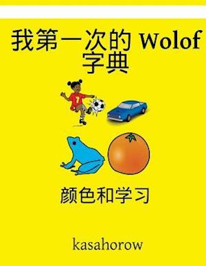 Bog, paperback My First Chinese-Wolof Dictionary af kasahorow