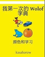 My First Chinese-Wolof Dictionary