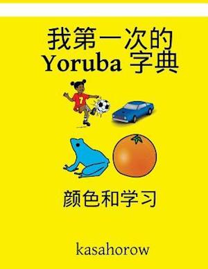 Bog, paperback My First Chinese-Yoruba Dictionary af kasahorow