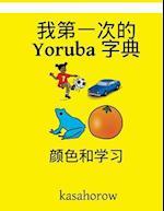 My First Chinese-Yoruba Dictionary