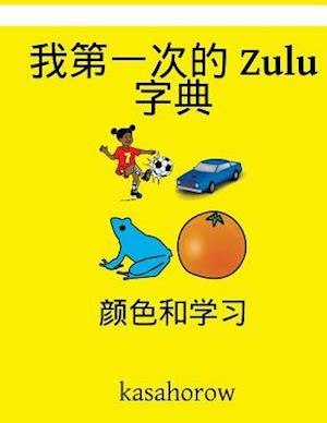 Bog, paperback My First Chinese-Zulu Dictionary af kasahorow