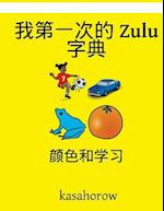 My First Chinese-Zulu Dictionary