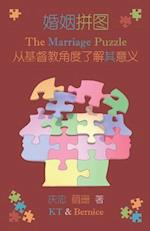 The Marriage Puzzle (Chinese Simplified)