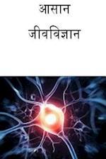 Easy Biology (Hindi)