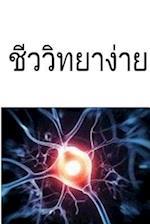 Easy Biology (Thai)