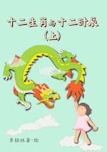 Animals of the Chinese Zodiac & Their Time of the Day (Book 1) (Chinese)