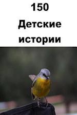 150 Children's Stories (Russian)