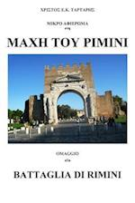 Afieroma Sti Maxi Tou Rimini