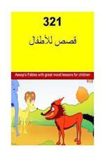 Children's Fables (Arabic)