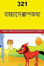 321 Children's Fables (Bengali)