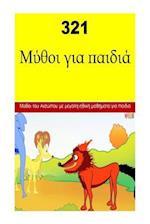 321 Children Stories (Greek)