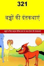 321 Children Stories (Hindi)