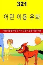 321 Children's Fables (Korean)