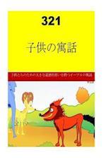 321 Children's Fables (Japanese)