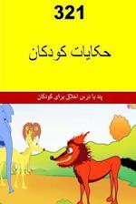 321 Children's Fables (Persian)