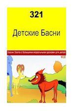 321 Children's Fables (Russian)